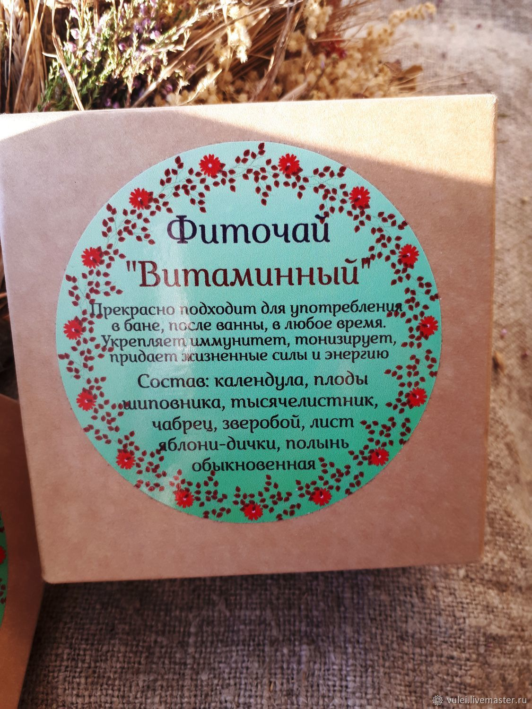 """Травяной сбор """"Витаминный"""", Наборы чая и кофе, Березино,  Фото №1"""