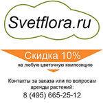 Роман (svetflora) - Ярмарка Мастеров - ручная работа, handmade