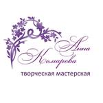 Творческая мастерская КомаровойАнны - Ярмарка Мастеров - ручная работа, handmade