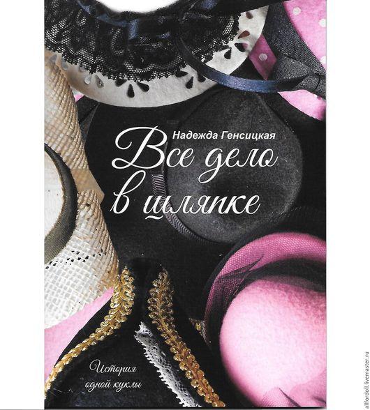 """Обучающие материалы ручной работы. Ярмарка Мастеров - ручная работа. Купить Книга """"Все дело в шляпке"""" Надежда Генсицкая. Handmade."""