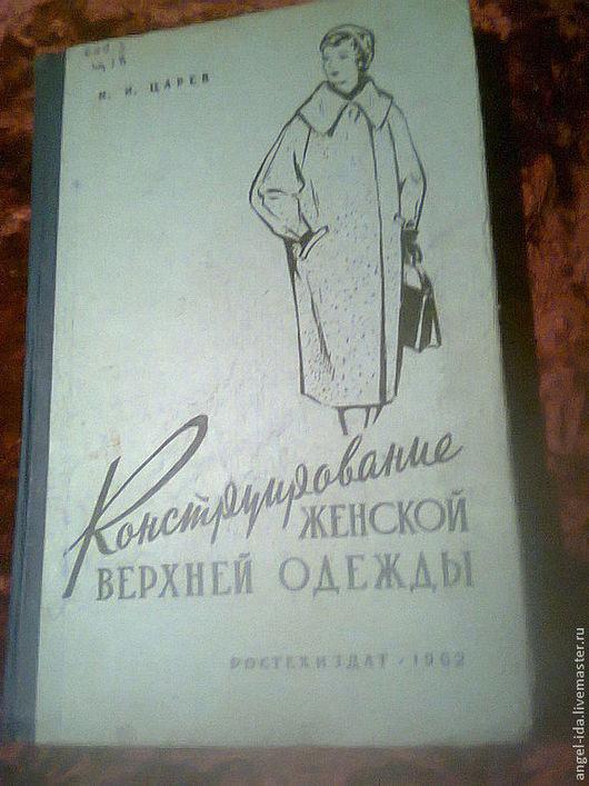 """Обучающие материалы ручной работы. Ярмарка Мастеров - ручная работа. Купить Книга """"Конструирование женской верхней одежды """"  1962г. Handmade."""