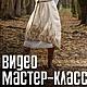 Видео мк по валянию Платье из Войлока. Женственно и красиво, Войлок, Москва,  Фото №1