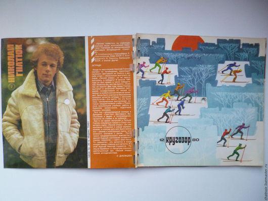 Журнал `Кругозор`, №12 1980 г. Сфотографирован в развернутом виде.