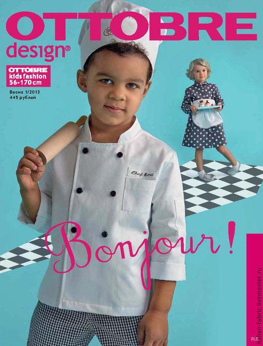 Шитье ручной работы. Ярмарка Мастеров - ручная работа. Купить № 1/2013 Журнал OTTOBRE design Kids Fashion. Handmade.