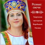 Оксана Воробьёва - Ярмарка Мастеров - ручная работа, handmade