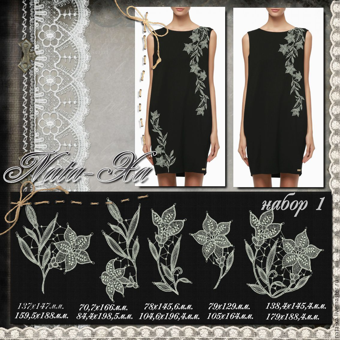 Design for machine embroidery. Lilies in lace. Sets, Lace, Solikamsk,  Фото №1