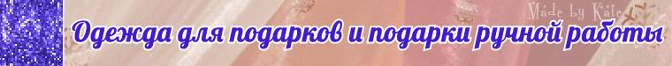 Екатерина (MadeByKate)
