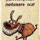 """Аксессуары для собак, ручной работы. Заказать Вет.паспорт """"Любимец"""" (кожа). Анастасия (sollisy). Ярмарка Мастеров. Натуральная кожа, собака"""