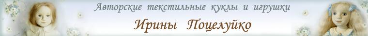 Ирина Поцелуйко (текстильные куклы)