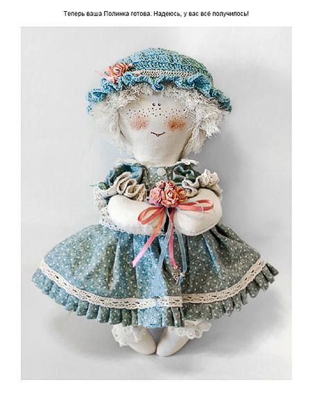 Как сделать куклу своими руками мк