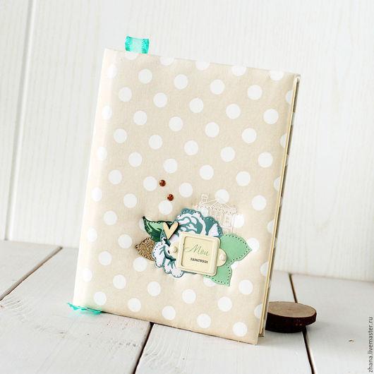 Блокнот `Горошки` Нежный блокнот в горошек формата 15х20 см.  Нелинованные странички, мягкая обложка обтянута плотным хлопком, закладочка из органзы красивого бирюзового цвета.