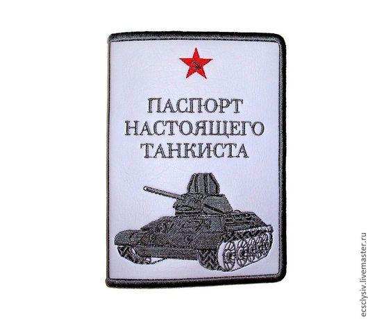 """Обложки ручной работы. Ярмарка Мастеров - ручная работа. Купить Обложка для паспорта """" Паспорт настоящего танкиста """". Handmade."""
