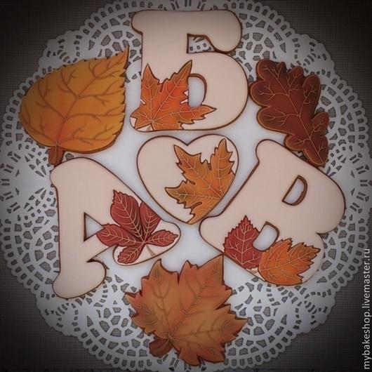 """Кулинарные сувениры ручной работы. Ярмарка Мастеров - ручная работа. Купить """"Золотая осень!"""" пряники - козули на день учителя. Handmade."""