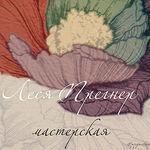 Леся Прегнер Мастерская - Ярмарка Мастеров - ручная работа, handmade