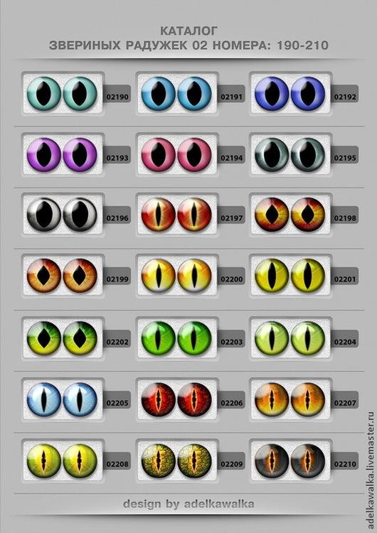 Стеклянные глазки для игрушек. Звериные 10