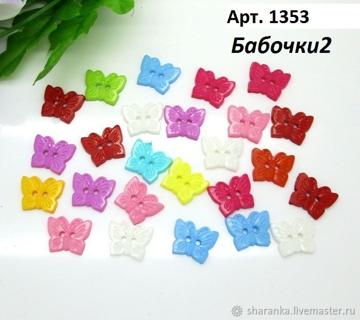 Plastic Butterfly buttons 2. Art.1353, Buttons, Ivanovo,  Фото №1