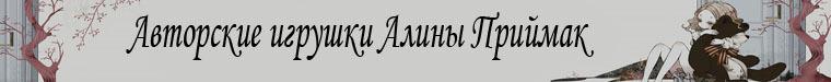 Алина Приймак(АЛишенька)