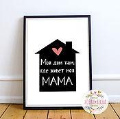 Для дома и интерьера ручной работы. Ярмарка Мастеров - ручная работа Стильный постер для любимой мамы на 8 марта. Handmade.