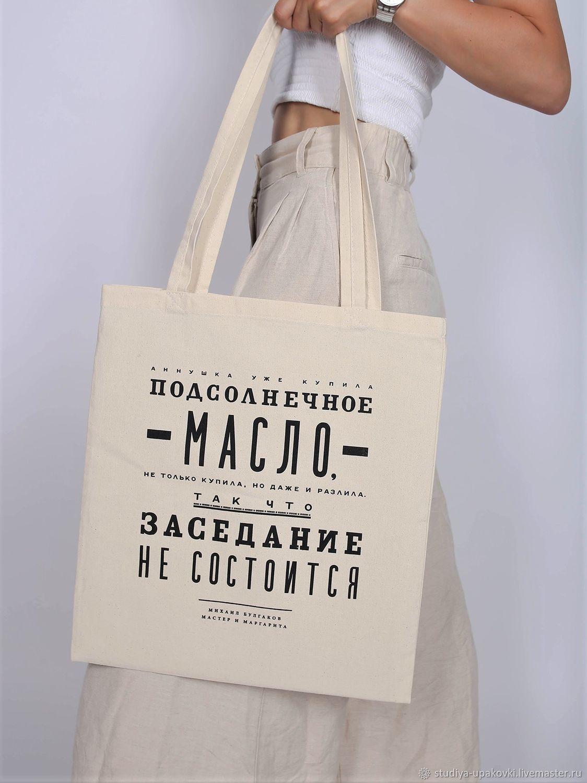 Подсолнечное масло (Булгаков М.А.), Сумка-шоппер, Санкт-Петербург,  Фото №1