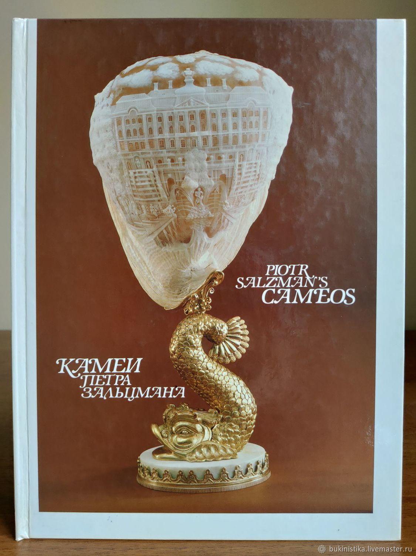 Винтаж: Камеи Петра Зальцмана. 1990, Книги винтажные, Красногорск,  Фото №1