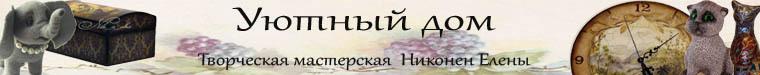 Елена Никонен