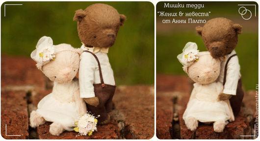 Со свадебными мишками тедди можно устроить классную фотосессию на годовщину вашей свадьбы.  Сделайте Ваш маленький фотоспектакль вместе!Авторские мишки тедди от Анны Палто. Ярмарка мастеров.