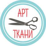 АРТ-ТКАНИ Материалы для творчества - Ярмарка Мастеров - ручная работа, handmade