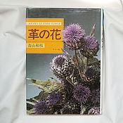 """Японская книга: """"Кожаные цветы""""."""