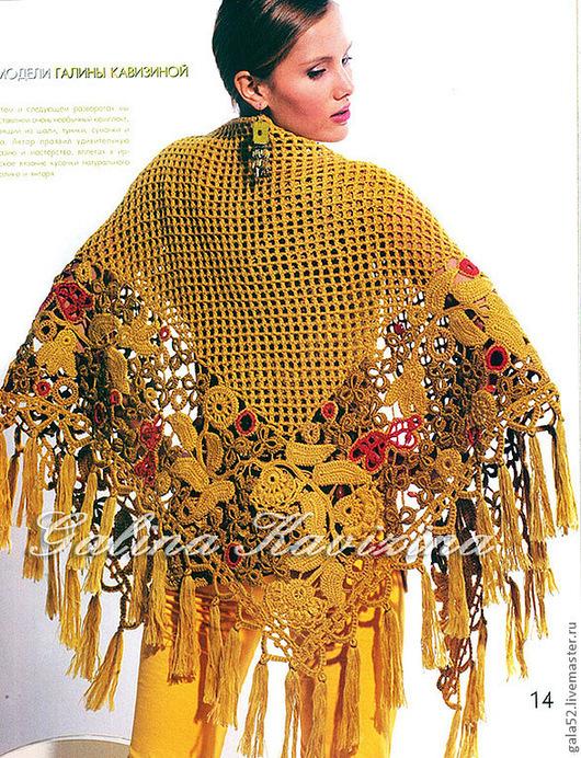 Шаль Осенние краски связана крючком в технике ирландского кружева,авторская работа Кавизиной Галины.Эффектное фото из Журнала мод