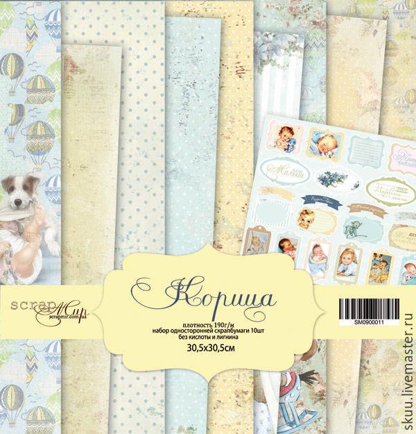 2 размера Набор бумаги для скрапбукинга Корица ScrapМир, Бумага, Апрелевка, Фото №1
