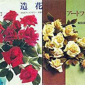 Японские книги Миюки Иида Искусственные цветы