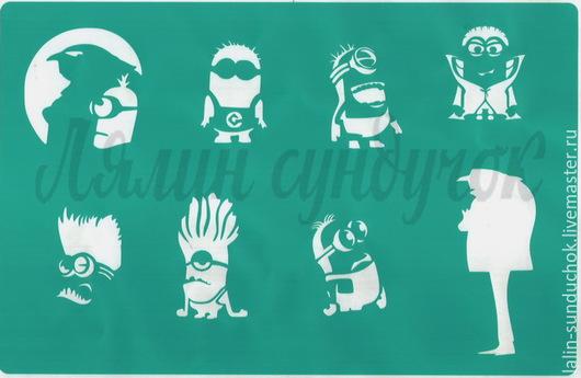 Трафарет на клеевой основе ЛТ-18 Миньоны и Грю из мультфильма `Гадкий Я`  Формат А4
