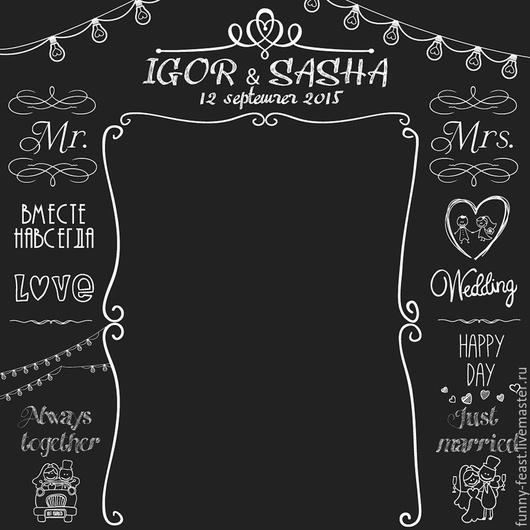 Свадебные аксессуары ручной работы. Ярмарка Мастеров - ручная работа. Купить Фото стена, Пресс волл, свадебный банер в аренду. Handmade.