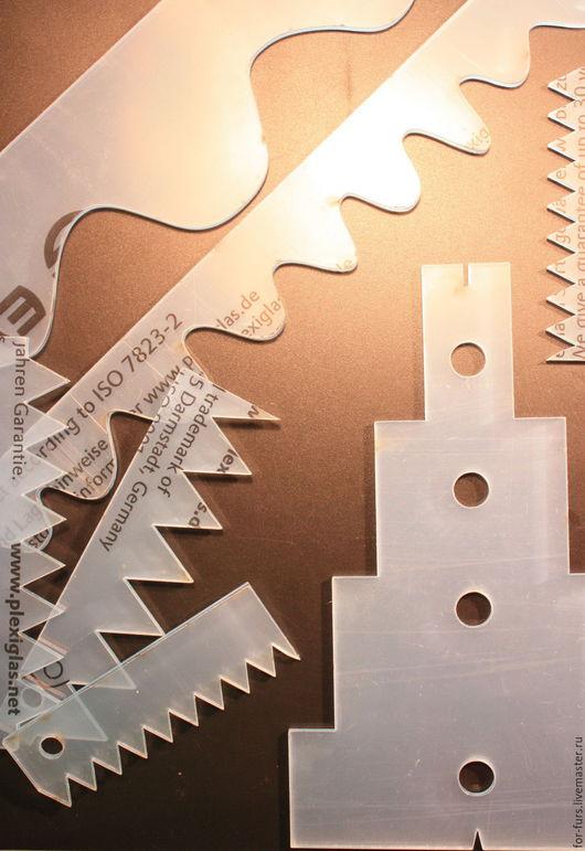 Набор шаблонов -пилочки  и волны для работы по каракулю различного размера и конфигурации (7 штук) Оргстекло, 3мм  Цена-1500 руб.