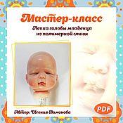 Глина ручной работы. Ярмарка Мастеров - ручная работа Мастер-класс по лепке миниатюрной куклы-младенца. Голова.. Handmade.