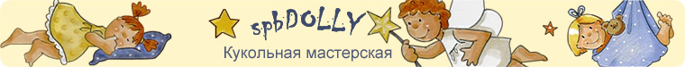 МАСТЕРСКАЯ ВАЛЬДОРФИКИ (spbdolly)