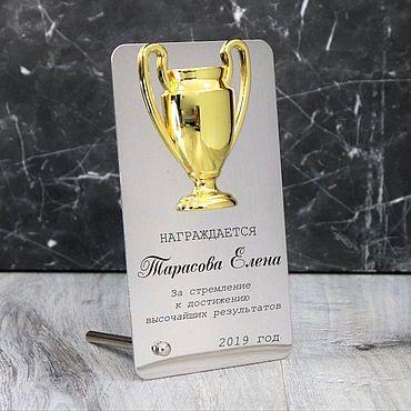 Дизайн и реклама ручной работы. Ярмарка Мастеров - ручная работа Награда с гравировкой Сильвер. Handmade.