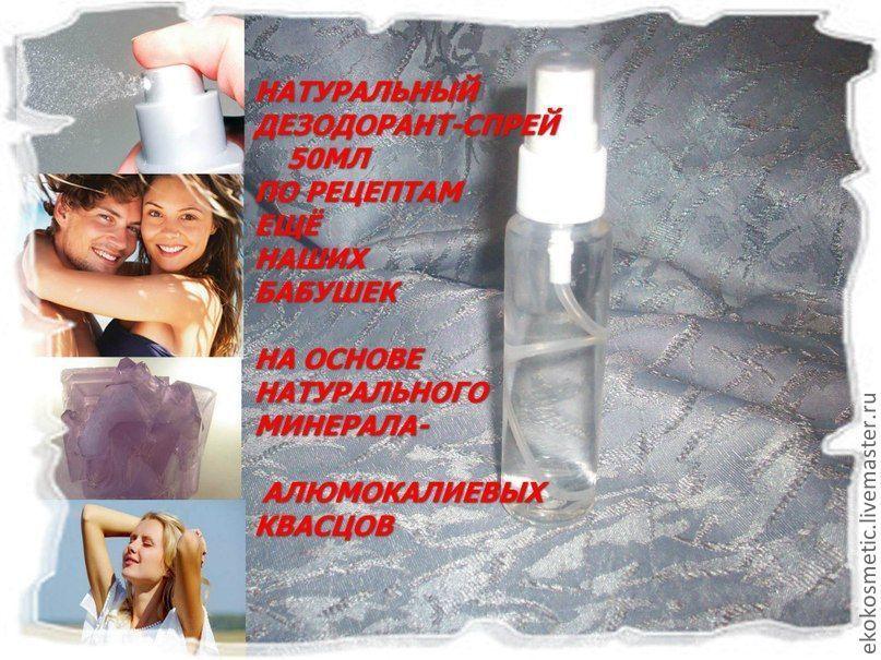 Дезодорант своими руками спрей 41