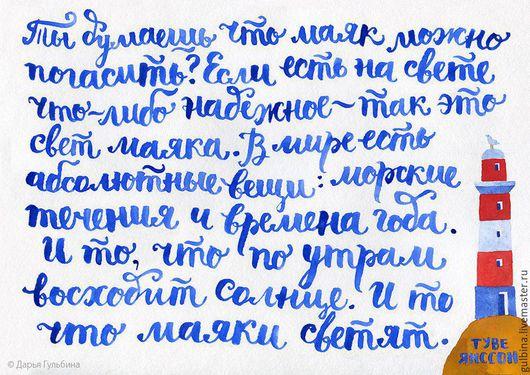 Символизм ручной работы. Ярмарка Мастеров - ручная работа. Купить Туве Янссон о маяке. Handmade. Тёмно-синий, надпись, каллиграфия