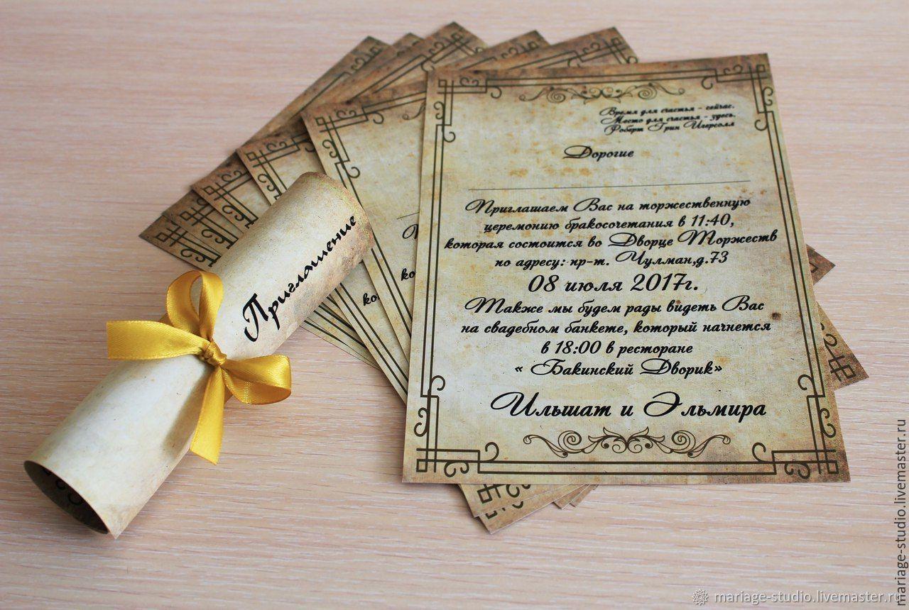 Приглашение гостей на поздравления