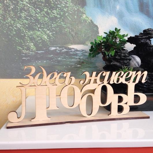"""Интерьерные слова ручной работы. Ярмарка Мастеров - ручная работа. Купить Надпись из фанеры """"Здесь живет любовь"""" на подставке. Handmade."""