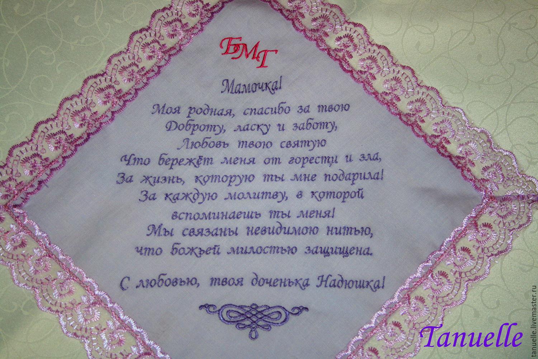 конечно, вызывает пожелания к подарку платок нередко