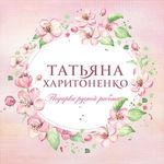 Татьяна Харитоненко Sweetflowermzk - Ярмарка Мастеров - ручная работа, handmade