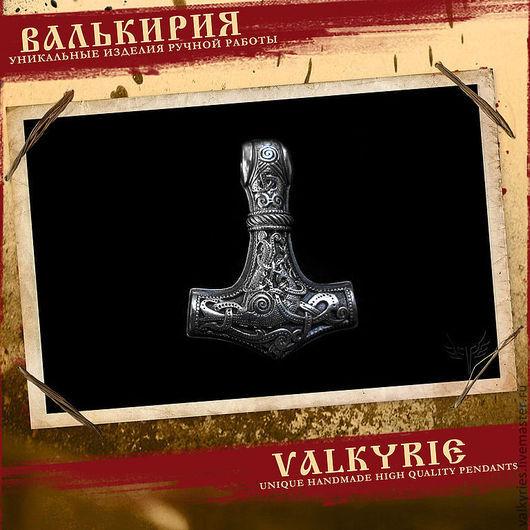 Кулоны и подвески ручной работы  из серебра 925 пробы. Купить Кулон Молот Тора.Мастерская Валькирия.