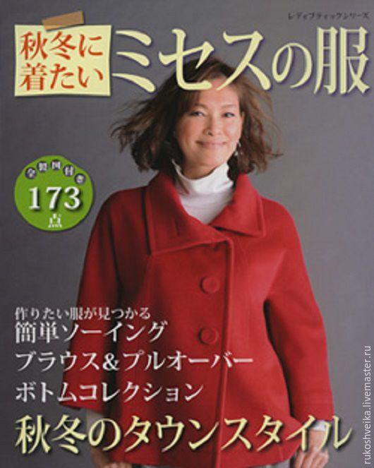 Обучающие материалы ручной работы. Ярмарка Мастеров - ручная работа. Купить Японский журнал по шитью одежды. Handmade. Комбинированный