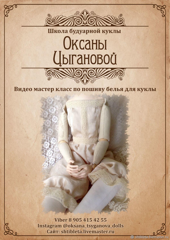 Видео мастер класс по шитью белья для куклы, Куклы, Железноводск, Фото №1
