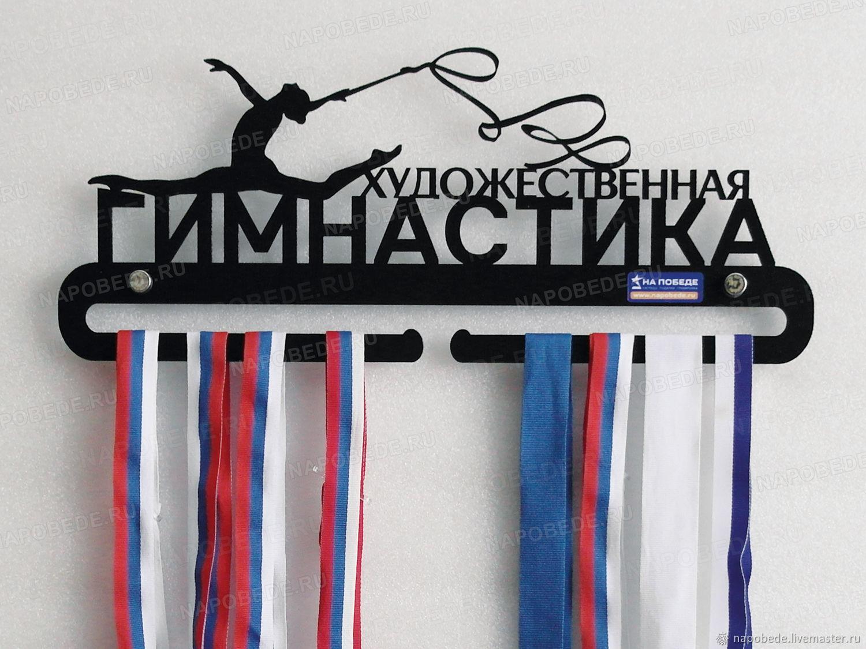Медальница «Классик» Художественная гимнастика, Атрибутика, Владимир, Фото №1