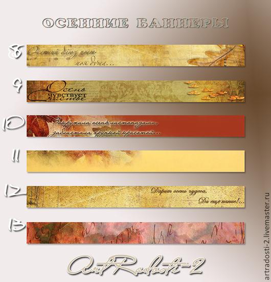 Баннеры для Магазинов мастеров ручной работы. Ярмарка Мастеров - ручная работа. Купить Баннеры Осенние. Handmade. Баннер, баннеры, желтый