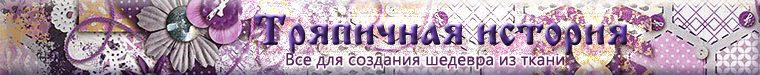 """""""Тряпичная ИСТОРИЯ"""""""