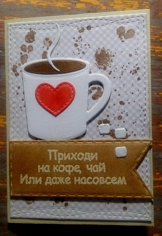 Картинки приходи на кофеек